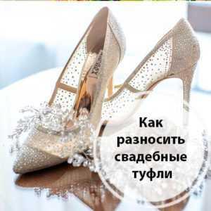 Как разносить свадебные туфли
