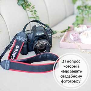 какие вопросы надо задать свадебному фотографу