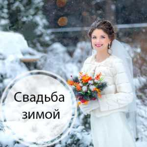 Свадьба зимой, фотосъемка, фото