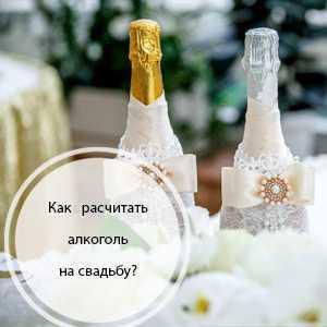 Как расчитать алкоголь на свадьбу