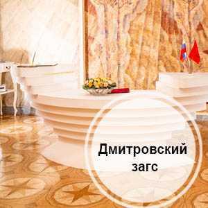 Дмитровский загс фото , фотограф