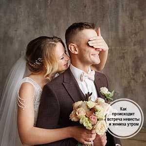 Сценарий встречи жениха и невесты