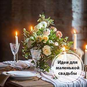 идеи для маленькой свадьбы