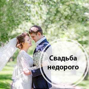 свадьба недорого