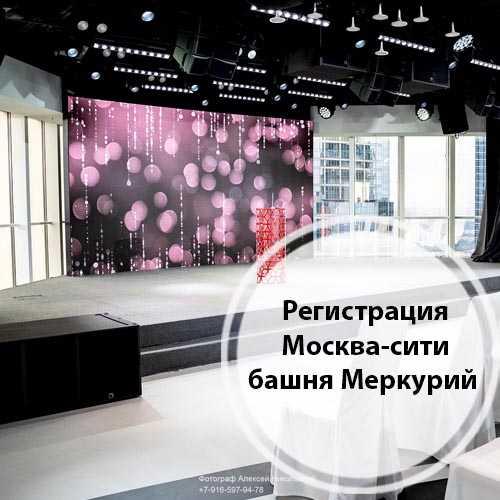 Фотосъемка Москва сити зал меркурий