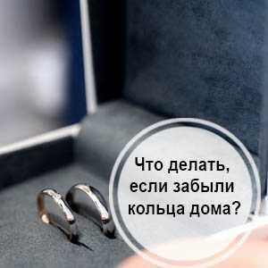 что делать если забыли кольца