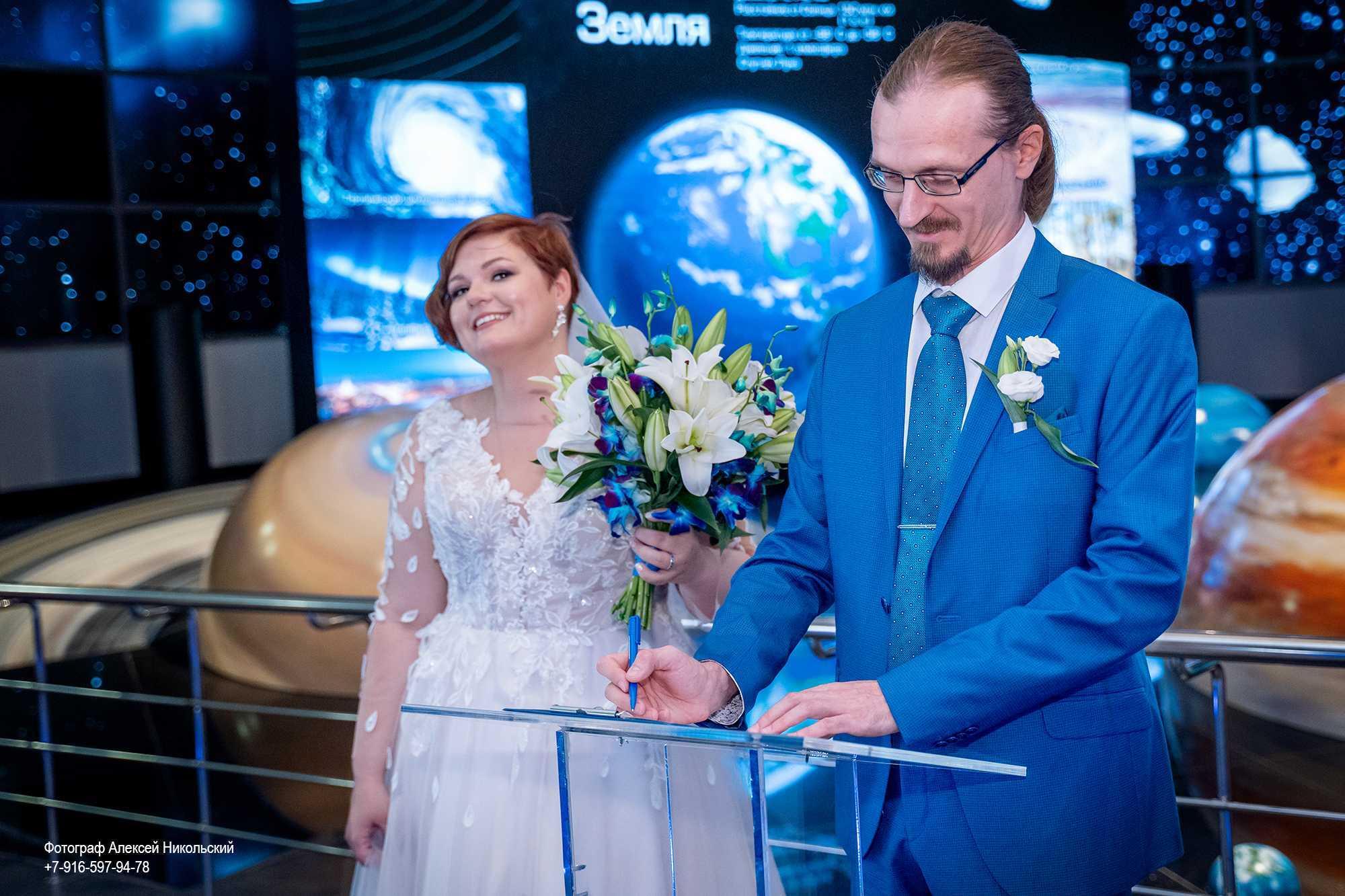 Регистрация брака в планетарии фото