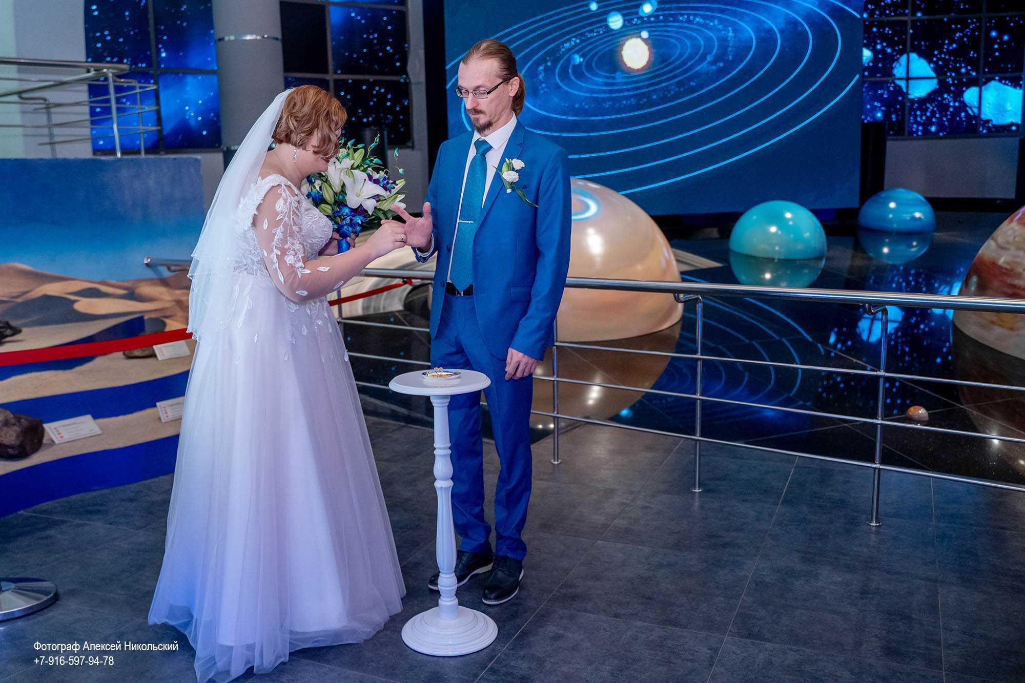 фото в планетарии на регистрации брака фотограф