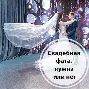 фата на свадьбу, свадебная фата