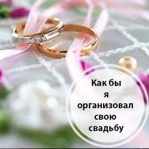 свадьба мечты