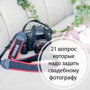 свадебный фотограф 21 вопрос свадебному фотографу
